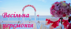 Весільна церемонія Чернівці